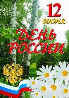 12 июня.  День России!!!