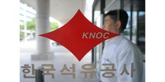 KNOC to Downsize and Sell off Its Assets Amounting to 400 Billion Won