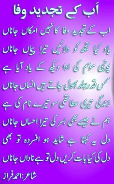 WritteN By PaKiStAnİ PoeT, AhMeD FaRaZ !!!!!!