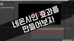 에프터이펙트로 네온사인 효과내기!!