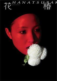 花椿 DEC2013