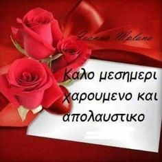 Online Image Editor, Special Occasion, Beautiful, Rose, Tableware, Google, Greek, Night, Good Afternoon