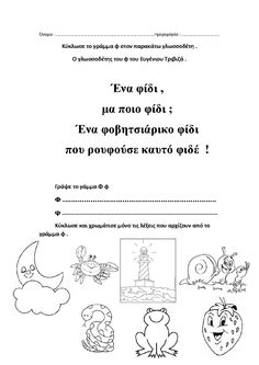 Learn Greek, Activity Sheets, School Lessons, Literacy, Activities, Learning, Blog, Kindergarten, Therapy
