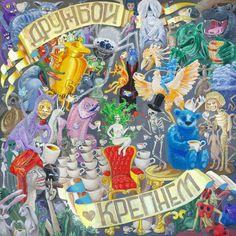 Tea, tea party, fairy tale, cartoon, illustration, fags, beasts, samovar, life and death, simiolism, painting, acrylic, big company, friendship, good