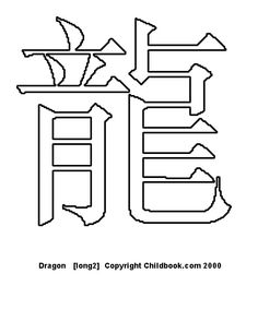 "Chinese new year ""dragon"" character coloring page"