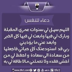 S's media content and analytics Arabic Words, Arabic Quotes, Islamic Quotes, Duaa Islam, Islam Quran, Hadith, Alhamdulillah, Photo Quotes, Picture Quotes