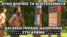 """3,006 """"Μου αρέσει!"""", 34 σχόλια - Survivor of Greece 2017 (@survivor_troll_stories_) στο Instagram: """"#survivorgr #survivorgreece #survivor"""" Very Funny Images, Funny Photos, Funny Memes, Jokes, Make Smile, Greece, Haha, Funny Stuff, Humor"""