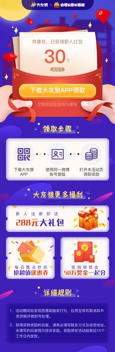 红包 Google Banner, Poster Design Layout, Web Design, Web Banner, Graphic Design Inspiration, User Interface, Infographic, Money, Digital