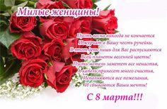 Красивое поздравление с 8 марта с розами