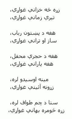 Human Skull Anatomy, Pashto Shayari, Pashto Quotes, Heart Touching Shayari, Poetry Quotes, Quotations, Literature, Poems, Feelings