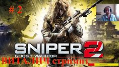 Стрим в Снайпер. Воин-призрак 2. Играем с самого начала.