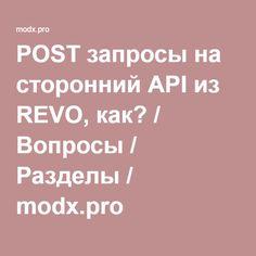POST запросы на сторонний API из REVO, как? / Вопросы / Разделы / modx.pro