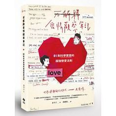 博客來-不解釋愛情觀察筆記:81則科學實證的超強戀愛法則