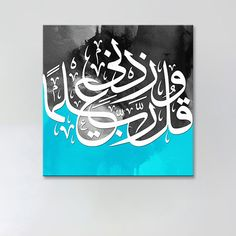 Arabic Calligraphy Wall Art - Islamic Calligraphy Art On Canvas Prints. Have a look at our biggest gallery of Islamic calligraphy art and artwork. Arabic Calligraphy Design, Islamic Calligraphy, Calligraphy Alphabet, Art Marocain, Islamic Art Pattern, Islamic Paintings, Mini Canvas Art, Canvas Frame, Islamic Wall Art