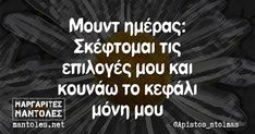 #margarites_mantoles Funny Greek, Just In Case, Funny Quotes, Jokes, Humor, Funny Shit, Instagram, Awesome, Funny Phrases