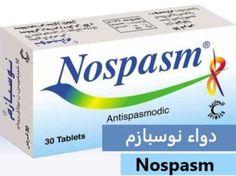 نوسبازم Nospasm Tablet Toothpaste Personal Care