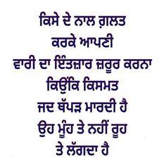 Gurbani Quotes, Life Quotes Pictures, Karma Quotes, Quotes And Notes, Reality Quotes, Happy Quotes, True Quotes, Sikh Quotes, Poet Quotes