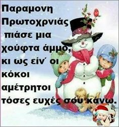 Happy New Year Wallpaper, Merry Christmas, Xmas, Beautiful Pink Roses, Greek Quotes, Illusions, Teddy Bear, Merry Little Christmas, Happy New Year Background