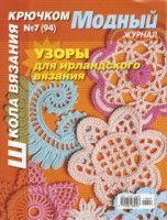 "Gallery.ru / Jasnaja - Album """" Fashion Magazine ""№ 7 (94)"""