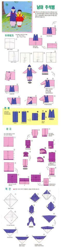 서른 아홉번째 종이접기. 한복 접기 - stellatwinkle | Vingle | 부모, 교육, 키즈(4~7세 부모), 홈 인테리어 & 데코