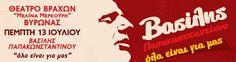 Διαγωνισμός του Sin Radio με δώρο διπλές προσκλήσεις για το Βασίλη Παπακωνσταντίνου στο Θέατρο Βράχων http://getlink.saveandwin.gr/8Z0