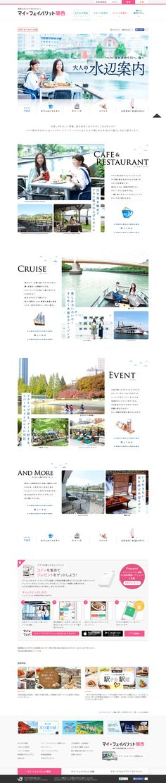 Japanese style / webpage / text layout / photo choice - #webdesign