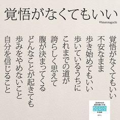 誰だって最初から完璧な自信を持ったひとなんていない、一歩一歩確実に培っていけば良い。 Japanese Poem, Japanese Quotes, Famous Words, Famous Quotes, Life Words, Meaningful Life, Positive Words, Favorite Words, Some Quotes