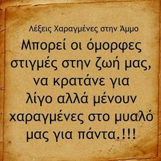 Crying, Truths, Greek, Stickers, Words, Quotes, Quotations, Sticker, Decal