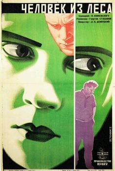 Russian avantgarde filmposters/ Stenberg brothers
