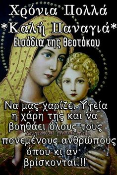 Saint Name Day, Orthodox Christianity, Wise Words, Jesus Christ, Quotations, Believe, Prayers, Religion, God