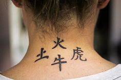Some Ideas for Making Meaningful Tattoos for Women Tattoo Designs . Nape Tattoo, Tattoo Hals, Forearm Tattoos, Body Art Tattoos, Japanese Forearm Tattoo, Japanese Tattoo Women, Flower Neck Tattoo, Chinese Character Tattoos, Small Neck Tattoos