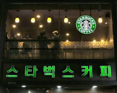 """The only Starbucks in the world where """"Starbucks"""" is spelled out in the native alphabet is in Insasong, Seoul, S. Korea."""