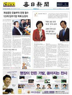2013년 4월 27일 매일신문 1면
