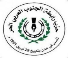 #موسوعة_اليمن_الإخبارية l حزب رابطة الجنوب العربي: تجذير التصالح والتسامح الجنوبي واجباً وطنياً جنوبياً