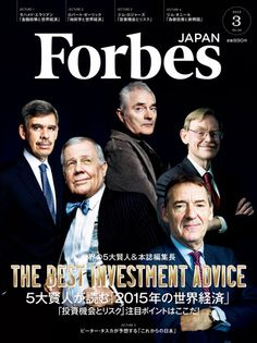 2015年3月号 | Forbes JAPAN(フォーブス ジャパン)
