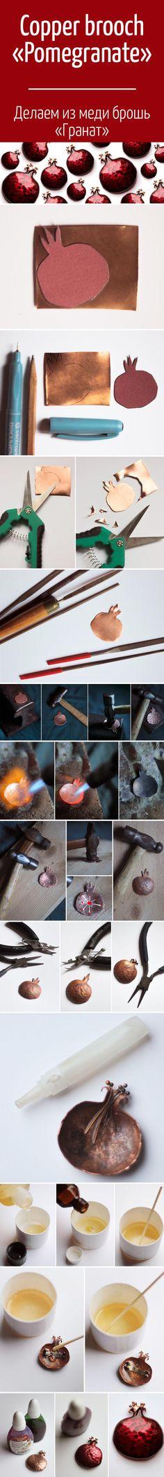 Copper brooch «Pomegranate» / Делаем из меди брошь «Гранат»