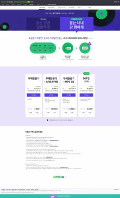 naver music event-2page
