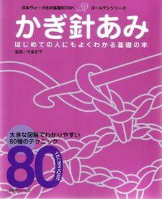 Мобильный LiveInternet Альбом «Японский самоучитель по вязанию крючком» | Дэн97 - Дневник Дэн97 |
