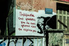 Greek Quotes, Art Quotes, Street Art, Broadway Shows, Truths, Blog, Walls, Wands, Wall