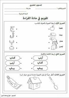 Arabic Alphabet Letters, Arabic Alphabet For Kids, Worksheets For Kids, Kindergarten Worksheets, Arabic Handwriting, Learn Arabic Online, Arabic Lessons, Learning Arabic, Arabic Language