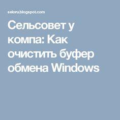 Сельсовет у компа: Как очистить буфер обмена Windows