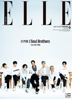 「ELLE JAPON 6月号」(4月26日発売)三代目 J Soul Brothers 全員カット版(C)エル・ジャポン 6月号 3代目j Soul Brothers, Mp3 Song, Father, Singer, Music, Japan, Cover, Image, Pai
