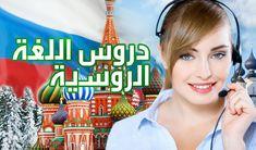 دروس اللغة الروسية