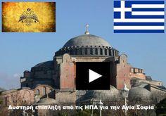 Το state department πήρε ξεκάθαρα θέση υπέρ της Ελλάδος για την Αγία Σοφία!