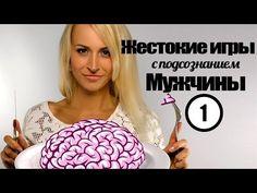 Женские секреты соблазнения. Часть 1 - YouTube