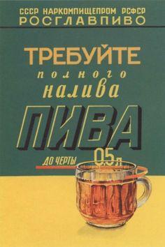 Шедевры советского агитпропа. 20 плакатов, которые надолго врежутся в память! | djmag.ru