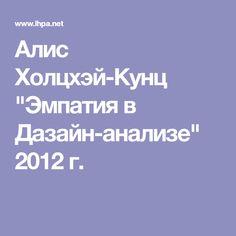"""Алис Холцхэй-Кунц """"Эмпатия в Дазайн-анализе"""" 2012 г."""