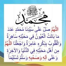 Pin On اللهم صل وسلم على نبينا محمد عدد ما ذكره الذاكرون وعدد ما غفل عن ذكره الغافلون