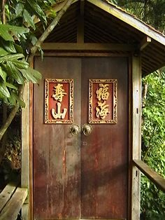 Open the door and where would it lead us to?    Tropical Spice Gardens,   Penang Malaysia  photo by jadoretotravel