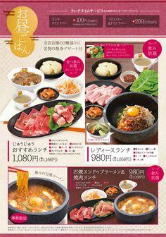ランチメニュー Food Graphic Design, Food Menu Design, Japanese Graphic Design, Japanese Menu, Menu Book, Hot Pot, Interactive Design, Food And Drink, Lunch